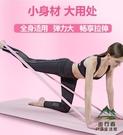 瑜伽彈力帶繩健身男女翹臀阻力帶伸展拉伸拉力帶【步行者戶外生活館】
