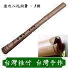 洞簫 [網音樂城] 台灣 珍琴 唐式吹口...