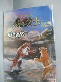 【書寶二手書T1/一般小說_HOU】貓戰士四部曲星預兆之六:最後希望_艾琳.杭特
