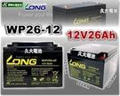 【久大電池】 LONG 廣隆電池 WP26-12 12V26Ah 同 NP26-12 電動代步車 電動輪椅 捲線器 露營