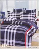 單人四件式床罩組/純棉/MIT台灣製   簡約時尚  