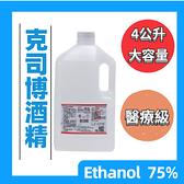 現貨克司博 酒精75% 4000ml/桶 乙類成藥 醫用 (限用宅配)
