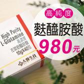 【大醫生技】左旋麩醯胺酸40包 $980/盒 買5送1 日本Lglutamine 病後調養顧他命
