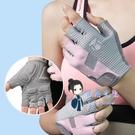 運動手套 健身手套女器械訓練薄防起繭瑜珈動感單車男半指運動防滑護腕 4色