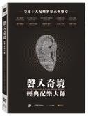 【停看聽音響唱片】【DVD】聲入奇境:經典配樂大師