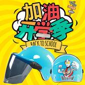 兒童電動車頭盔親子摩托車頭盔安全帽洛麗的雜貨鋪