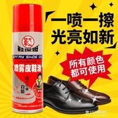 皮革保養油-皮鞋油 皮革皮衣上光保養油皮鞋油光亮劑 東川崎町