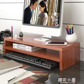 電腦顯示器增高架子底座支架桌上鍵盤收納架子桌面置物架擺件台QM『櫻花小屋』