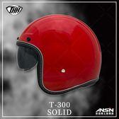 [中壢安信]THH T-300 T300 素色 紅 半罩 安全帽 內置遮陽鏡片