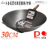 日本珍珠金屬/パール金屬窒-窒化処理/輕量型不易銹鐵鍋/炒鍋-30cm(HB-4291)