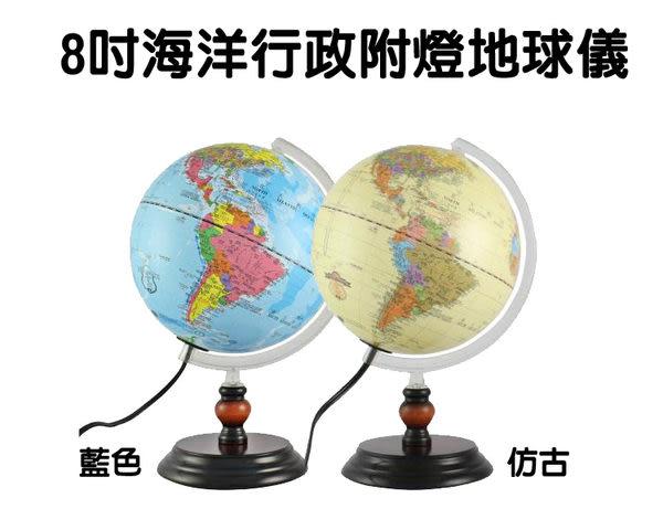 精緻海洋行政附燈地球儀(8吋木座,藍色,中英對照),贈禮自用兩相宜,台灣製造品質保證