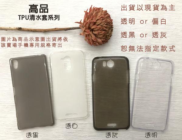【防護矽膠清水套】紅米Note5 紅米Note4 紅米Note4X 紅米Note3 特製版 手機套 背蓋 軟套 保護套