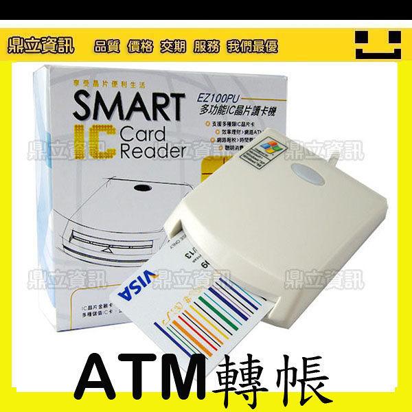 EZ100pu ATM晶片讀卡機 /自然人憑證/i-cash/轉帳/報稅/網路繳費 秒殺讀卡機 安裝簡單使用穩定(A)