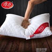 浪莎五星級酒店枕頭枕芯 全棉羽絲絨成人單人學生護頸椎枕一對拍2igo『潮流世家』