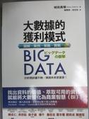 【書寶二手書T3/投資_HML】Big Data大數據的獲利模式:圖解.案例.策略.實戰_城田真琴