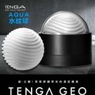 TENGA AQUA水紋球-GEO-001 自慰套