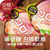 【豆嫂】日本零食 UHA味覺糖 Kororo水蜜桃軟糖(國產白桃/蜜漬蘋果/清爽鳳梨)