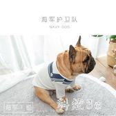 狗狗衣服寵物服飾法斗衣服水手服海軍服夏季輕薄透氣巴哥衣服T恤 js3832『科炫3C』