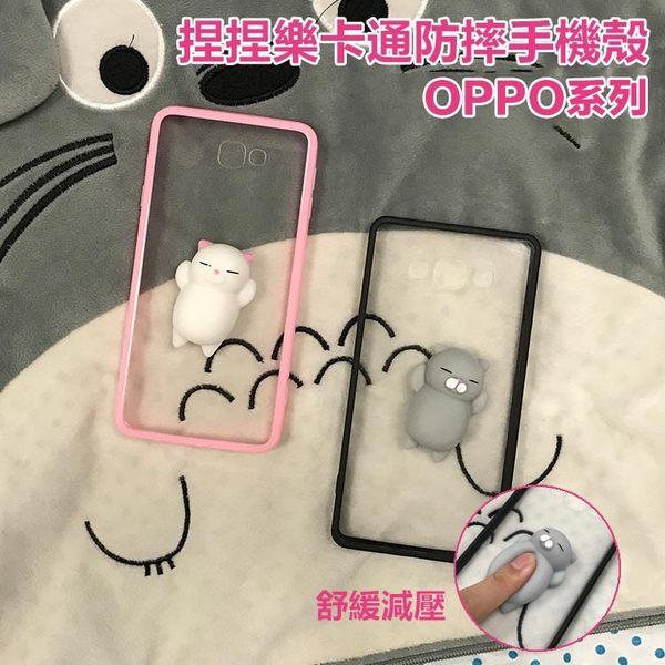 送掛繩 OPPO A77 F3 捏捏樂 手機殼 亞克力 保護殼 透明 卡通 硬殼 玩偶 保護套 軟邊 DIY殼