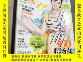 二手書博民逛書店健康之友2012年4月罕見陳意涵Y403679