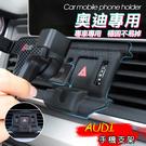 奧迪Audi專車專用手機支架底座 A1A3A4A5A6Q3Q5改裝專用(純底座) 另有BMW和賓士款