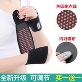 2個裝 運動護腕磁布自發熱男女扭傷健身護手腕護具    汪喵百貨