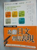 【書寶二手書T8/語言學習_GHM】最新日文書信表現_長谷部若菜、林慧如