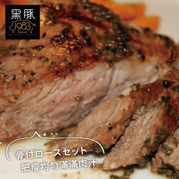 【超值免運】台灣神農1983極品黑豚【24盎司】巨無霸戰斧豬~超大2片組(680公克/1片)