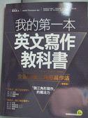 【書寶二手書T1/語言學習_WGT】我的第一本英文寫作教科書:全圖解倒三角形寫作法_傅友良