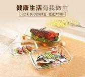 鋼化耐熱玻璃烤盤家用長方形焗飯盤烘焙魚盤微波爐烤箱盤子餐具【新店開張8折促銷】