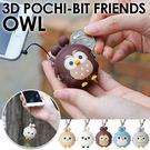 3D POCHI 小動物吊飾 鑰匙圈 矽膠 貓頭鷹 日本正版 該該貝比日本精品 ☆
