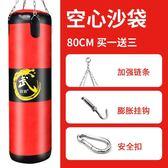 拳擊沙袋實心散打沙包吊式家用空心訓練跆拳道成人兒童健身器材YS