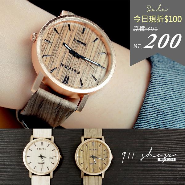 Cherish.香港FEIFAN。雅痞仿木紋質感素面皮革手錶【ta576】*911 SHOP*