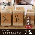 【鮮食優多】行健村•有機米(秈22)60...