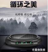 車載淨化器 太陽能車載空氣凈化器車用負離子氧吧汽車消除異味車內除香薰 618大促銷YYJ