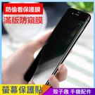 防偷窺滿版螢幕貼 iPhone7 iPhone8 iPhone6 plus 鋼化玻璃貼 滿版覆蓋 鋼化膜 手機螢幕貼 保護貼 保護膜