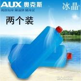 冰晶盒奧克斯空調扇/冷風扇專用冰晶盒/冰晶 冰包/冰袋/降溫冰盒2個裝暖心生活館