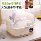 整理架 廚房塑料碗柜帶蓋放碗箱瀝水碗架碗筷收納盒碗碟盤子餐具籠整理架