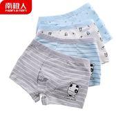 兒童內褲南極人兒童純棉內褲男童女童寶寶短褲平角四角中大童男孩貼身內褲多莉絲旗艦店