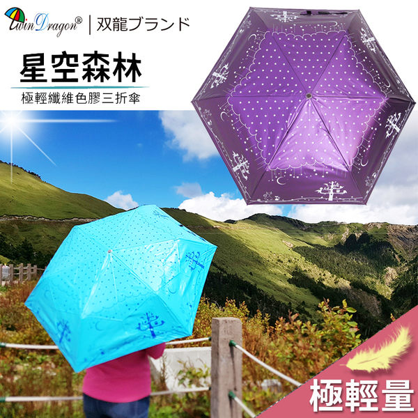 星空森林超輕量防風色膠三折傘筆傘蛋捲傘/降溫防曬抗UV陽傘晴雨傘【JoAnne就愛你】B1530H