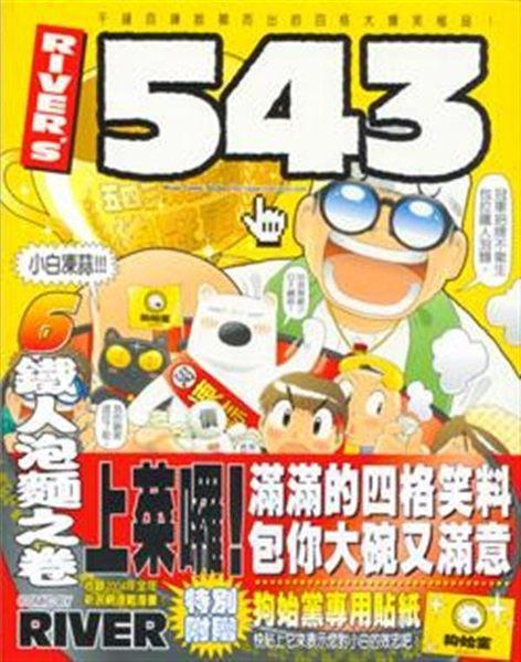 (二手書)RIVER'S543(6)