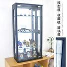 凱堡 模型櫃 展示櫃 收納櫃 直立式8...