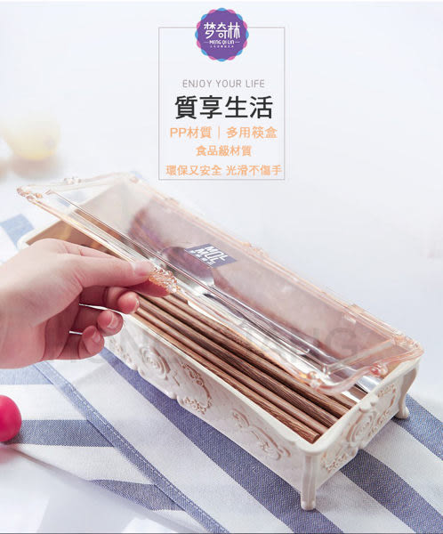 歐式餐具收納盒 玫瑰雕花 廚房 帶蓋 透明 刀叉 筷子 筷子盒 瀝水 筷子 餐具盒 收納盒