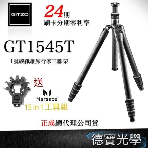 送15合1工具組 Gitzo GT1545T eXact 旅行家套組 1號四節反折腳架 總代理正成公司貨 分期零利率