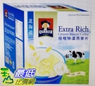 [COSCO代購 632] 促銷至4月16日 W78299 桂格北海道風味特濃燕麥 42 公克 * 48 包