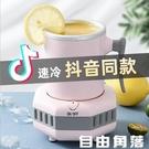 製冷杯 快速製冷杯 桌面冷飲機 速冷杯 辦公室冰迷你420M 冷飲機冰鎮神器