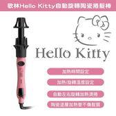 【新風尚潮流】歌林 Hello Kitty 聯名款 自動旋轉陶瓷捲髮棒 KHR-MN551