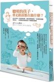 聰明的孩子,會走路前都在做什麼?從出生第一天就開始教,腦科學權威的「五階段強...