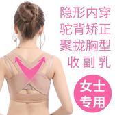 日本背背成人駝背矯正帶開肩直背神器超薄隱形女士收副乳塑身內衣【快速出貨八五折免運】
