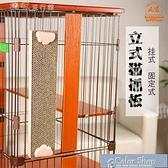 貓抓板貓抓板立式籠子用掛式磨爪器不掉屑貓籠玩具貓咪用品貓爪板磨抓板YYP 快速出貨